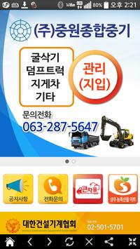 중원종합중기 poster