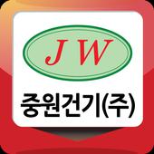 중원건기(창원) icon