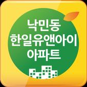낙민한일유앤아이아파트 icon