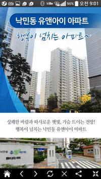 낙민한일유앤아이아파트 apk screenshot