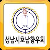 성남시호남향우회 icon