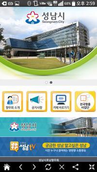 성남시호남향우회 apk screenshot