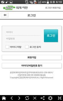 춘천아파트6 apk screenshot