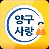 양구사랑 icon