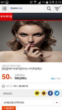 메디클럽 apk screenshot