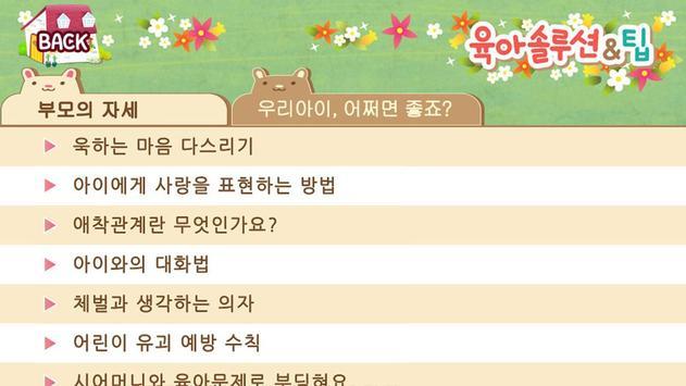 세살버릇 잡는 3개월 작전 - 생활습관교육어플 윙코 screenshot 7