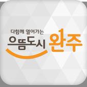완주비콘 icon