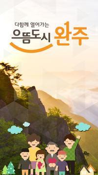 완주비콘 poster