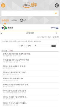 완주비콘 apk screenshot