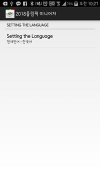2018올림픽 미니어쳐 apk screenshot