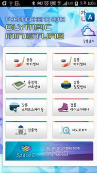 2018올림픽 미니어쳐 poster