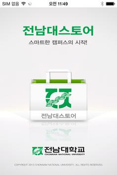 전남대스토어 poster
