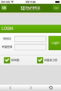 전남대스토어 apk screenshot