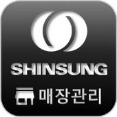 신성 매장관리 icon