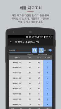 신성 매장관리 apk screenshot
