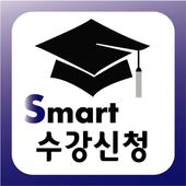 서울시립대학교 수강신청 icon