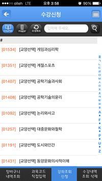 서울시립대학교 수강신청 apk screenshot