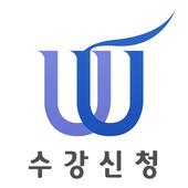위덕대학교 수강신청 icono