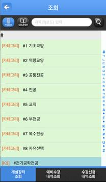 위덕대학교 수강신청 captura de pantalla 1