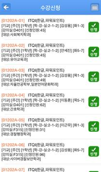 위덕대학교 수강신청 captura de pantalla 3