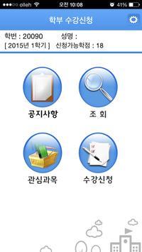 가톨릭관동대학교 수강신청 apk screenshot