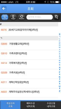 총신대학교 수강신청 apk screenshot
