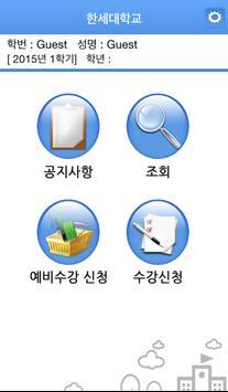 한세대학교 수강신청 apk screenshot