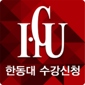한동대학교 수강신청 icon