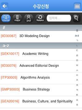 한동대학교 수강신청 apk screenshot