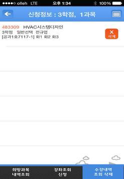 제주대학교 수강신청 apk screenshot