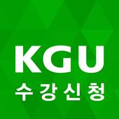 경기대학교 수강신청 icon