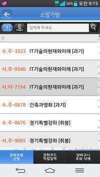 경기대학교 수강신청 apk screenshot
