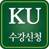 건국대학교 글로컬캠퍼스 수강신청 icon