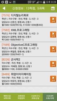 건국대학교 글로컬캠퍼스 수강신청 apk screenshot