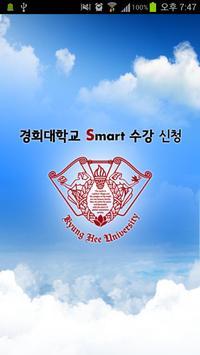 경희대학교 수강신청 앱 poster