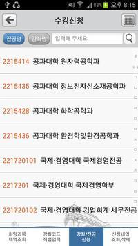 경희대학교 수강신청 앱 apk screenshot