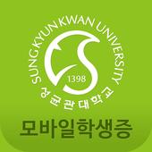 성균관대학교 모바일학생증 icon