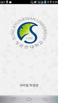 성균관대학교 모바일학생증 poster