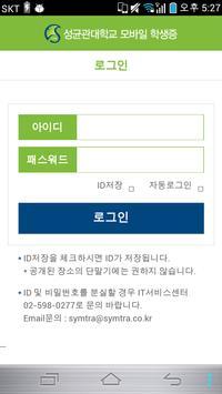 성균관대학교 모바일학생증 apk screenshot