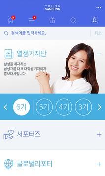 영삼성 apk screenshot