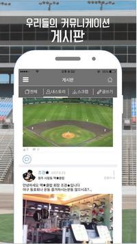 프로야구 타이거즈 빅팬클럽 screenshot 2