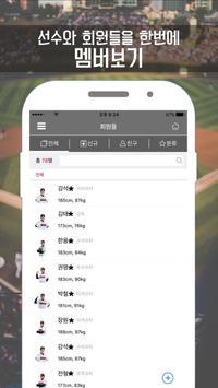 프로야구 타이거즈 빅팬클럽 screenshot 3