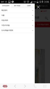 백프로이노베이션 - 주숙자 platformhappy screenshot 2