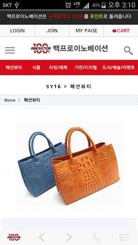 백프로이노베이션 - 김민호 platformhappy screenshot 1