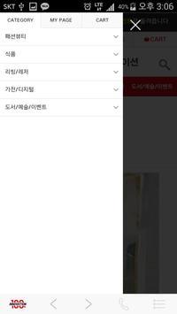 백프로이노베이션 - 김민호 platformhappy screenshot 2