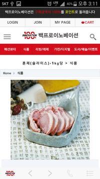 백프로이노베이션 - 강권숙 platformhappy screenshot 3