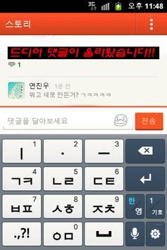 점쟁이 재돌이 screenshot 2