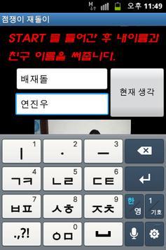 점쟁이 재돌이 screenshot 3