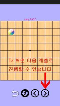 점핑 스톤 apk screenshot