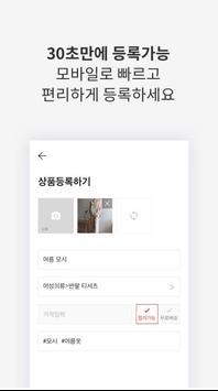 번개장터 screenshot 3